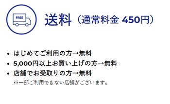 GU送料.png